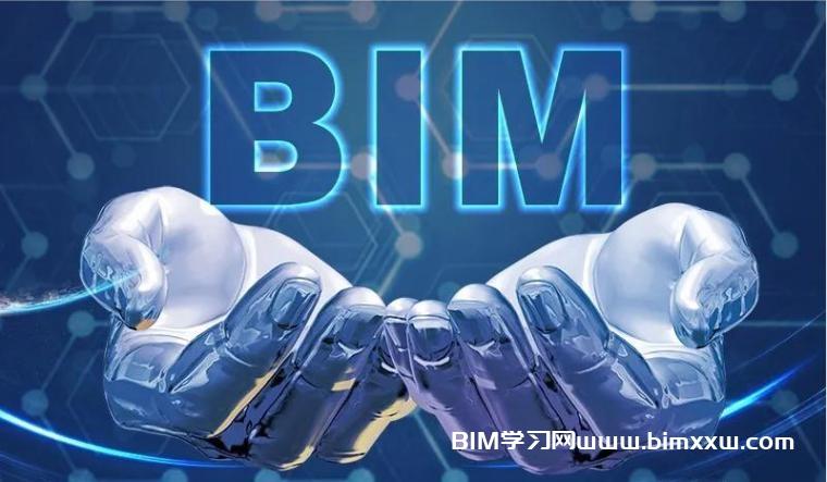 BIM技术的未来四大发展趋势