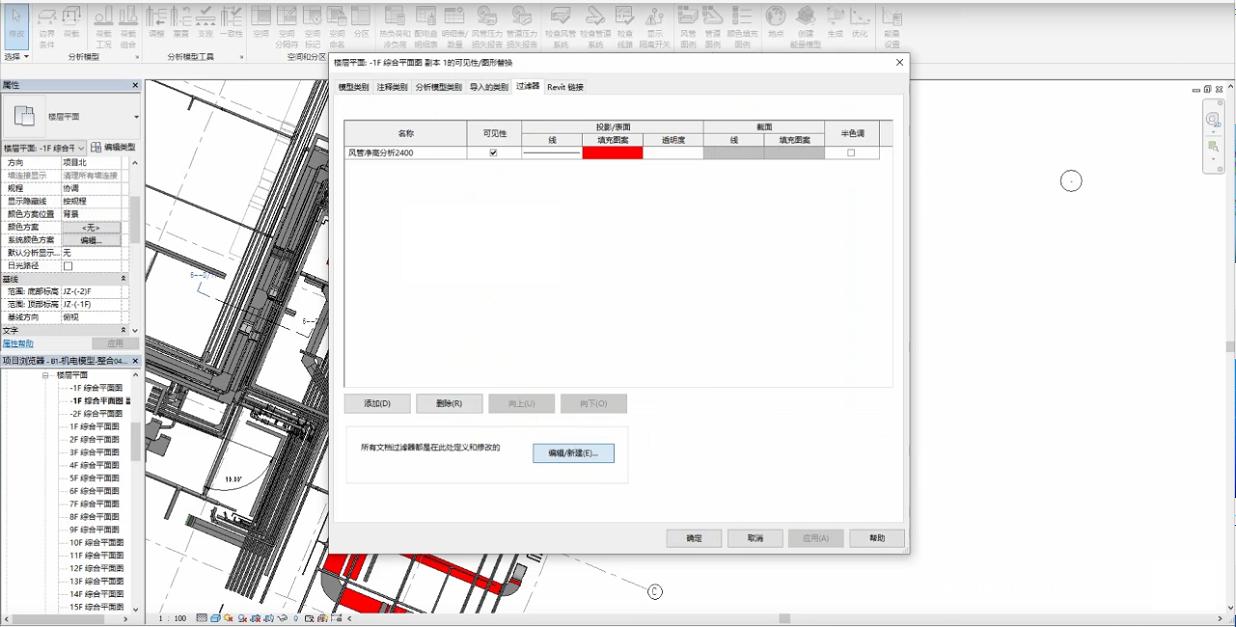 如何利用Revit软件做净高分析?
