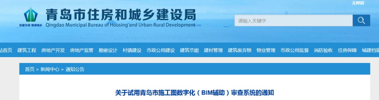 山东省青岛市关于试用青岛市施工图数字化(BIM辅助)审查系统的通知