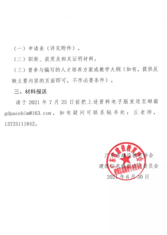 广东省发布关于组织编写《广东省BIM人才培养导则》的通知