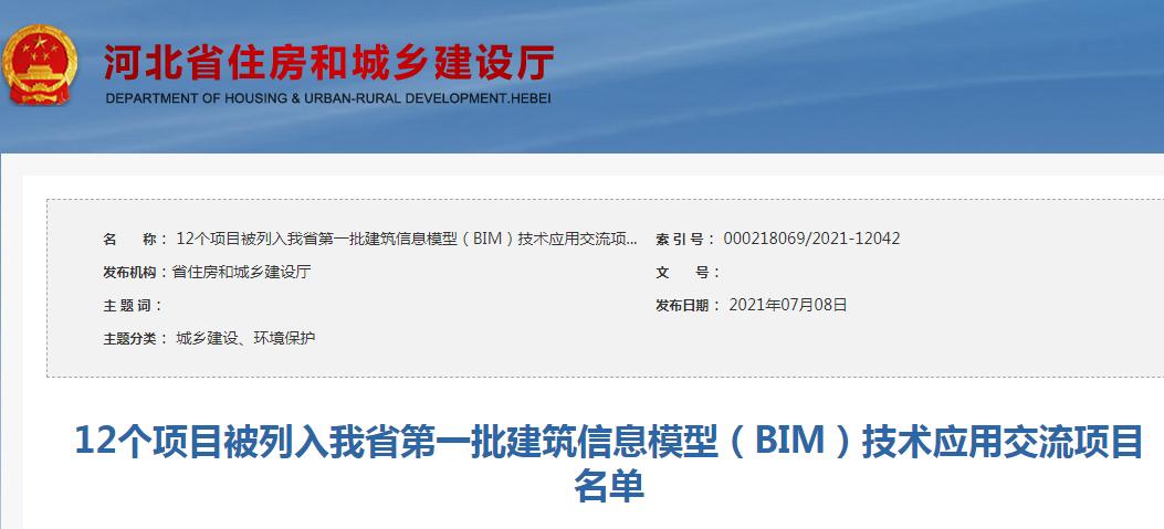 河北省12个项目被列入第一批BIM技术应用交流项目名单