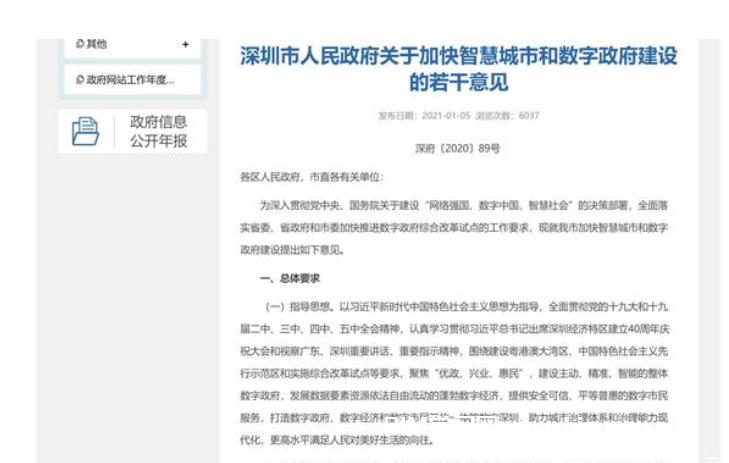 深圳大动作,加快数字化转型,打造新型智慧城市!