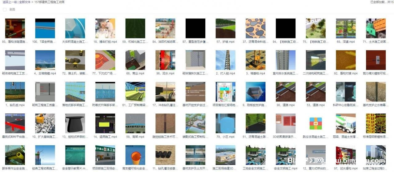 BIM技术交底必备的157部建筑工程施工动画