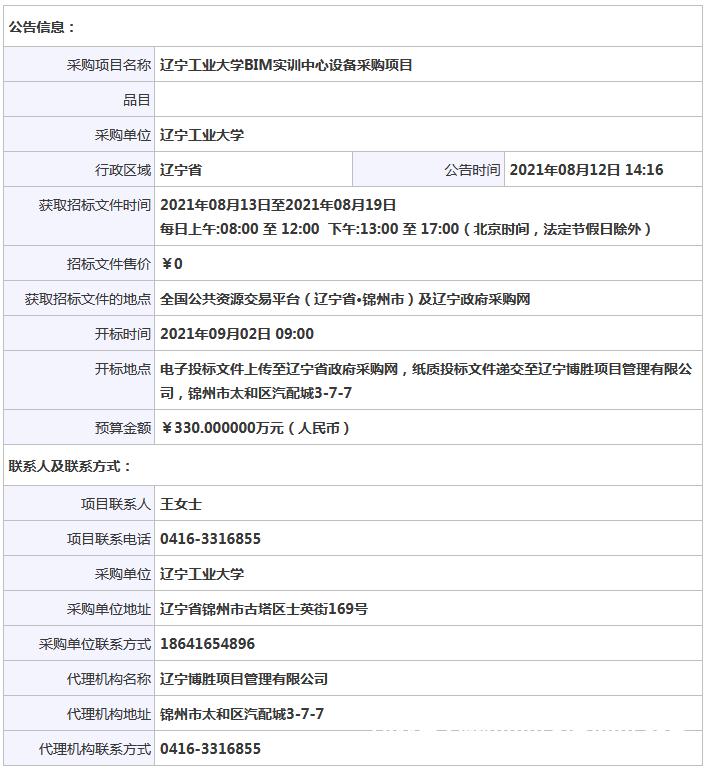 辽宁工业大学BIM实训中心设备采购项目招标公告