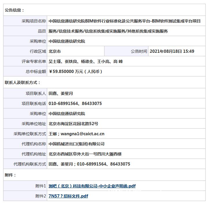中国信息通信研究院BIM软件行业标准化及公共服务平台-BIM软件测试集成平台项目中标公告