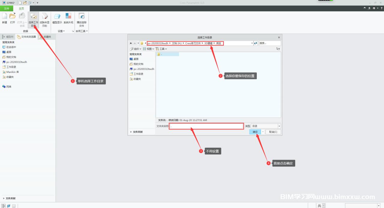 Creo4.0保存备份图文教程的方法