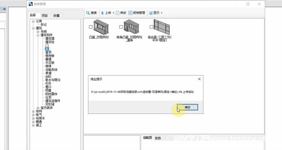 什么是BIM协同平台软件?