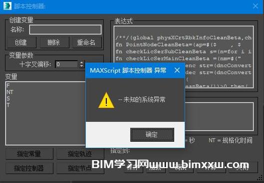 如何解决3ds Max遇到弹窗问题