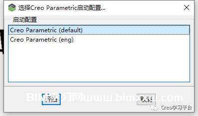 Creo软件配置多语言使用环境教程