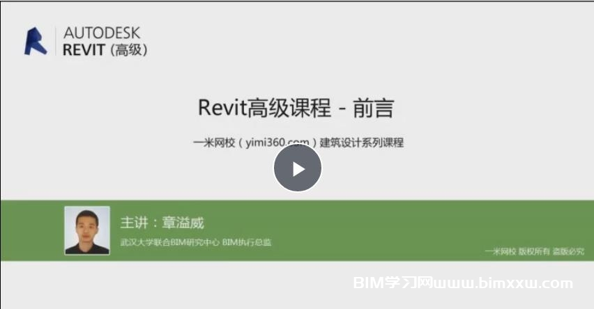 章溢威主讲Revit施工图案例实操全套视频教程
