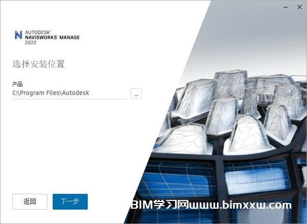 Navisworks2022软件免费下载
