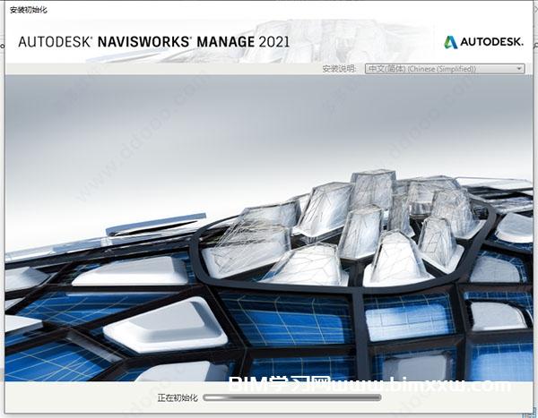 Navisworks2021软件免费下载