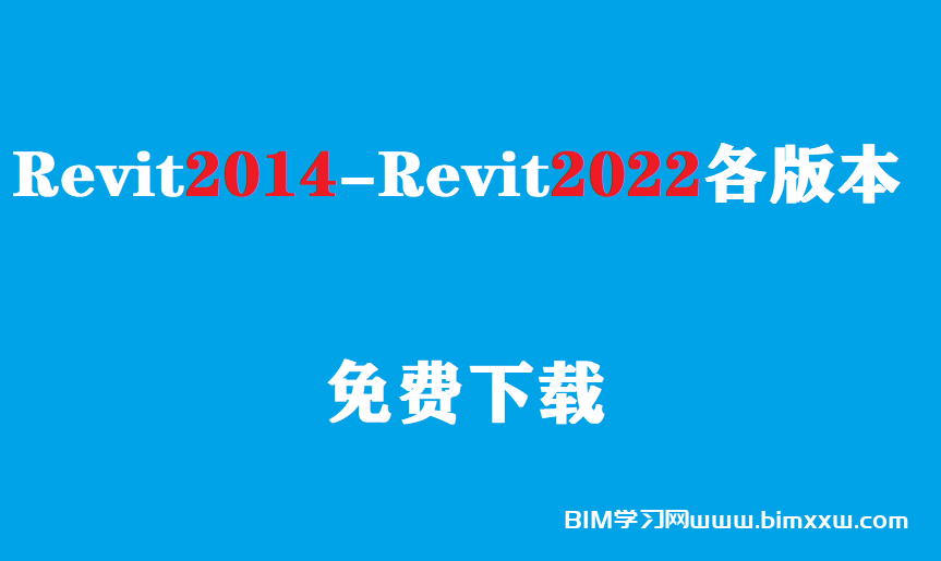 Revit系列建模软件(2014-2022)大全免费下载