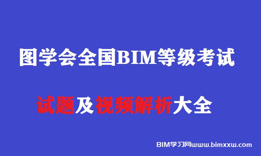 图学会全国BIM等级考试试题及视频解析大全免费下载