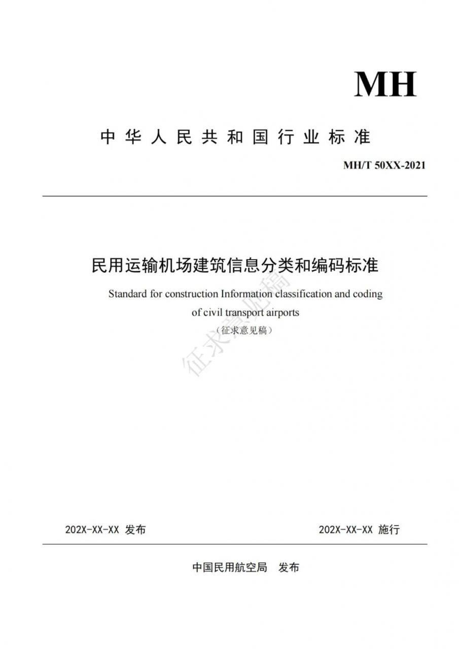 民航局BIM:关于征求民用运输机场建筑信息模型应用统一标准专业分册意见的通知