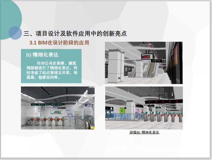 一套宁波轨道交通地铁站BIM案例(含图纸模型)