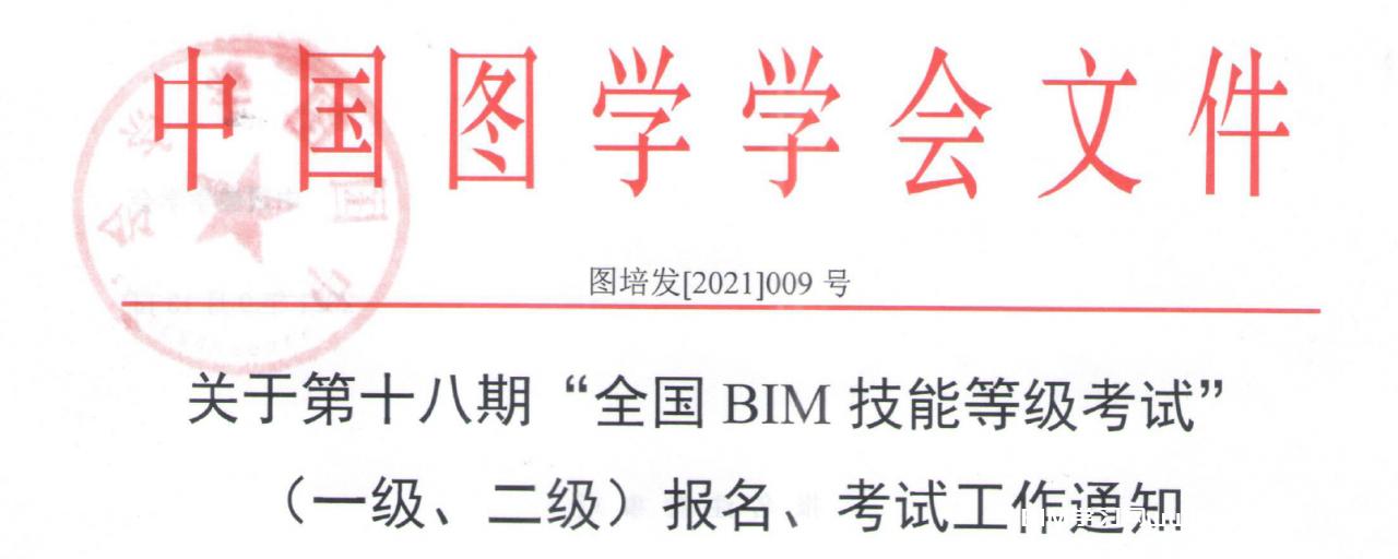 """图学会第十八期""""全国BIM技能等级考试"""" (一级、二级)报名、考试工作通知"""