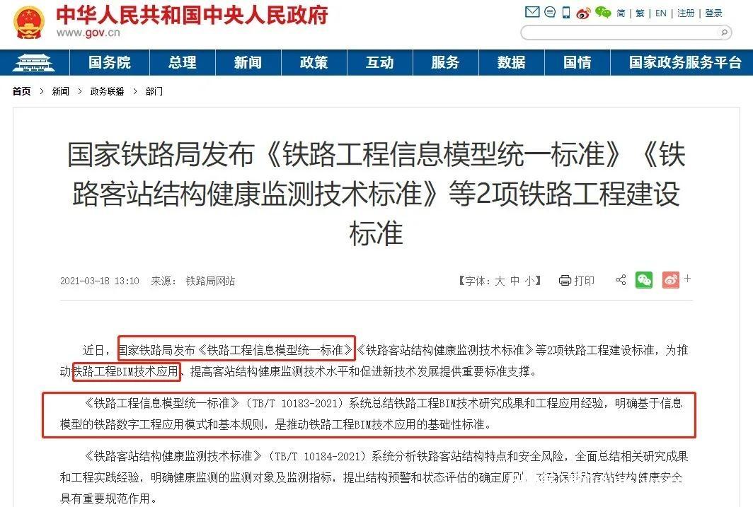 BIM标准:中国铁设主编我国首部铁路行业BIM标准