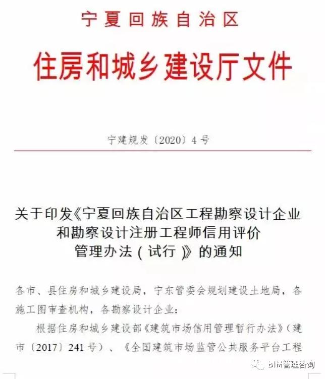 BIM示范项目成宁夏设计企业评价标准加分项