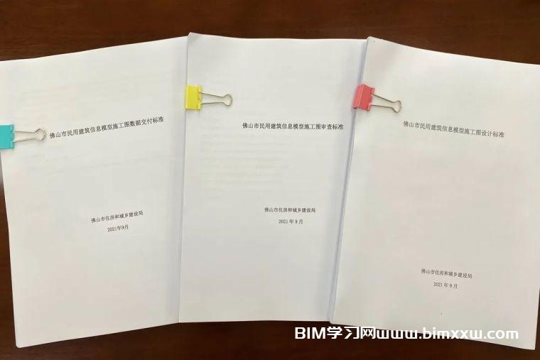 新突破:三个BIM技术标准顺利通过专家评审!