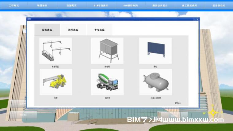 某地国际机场急救中心项目中BIM应用案例赏析