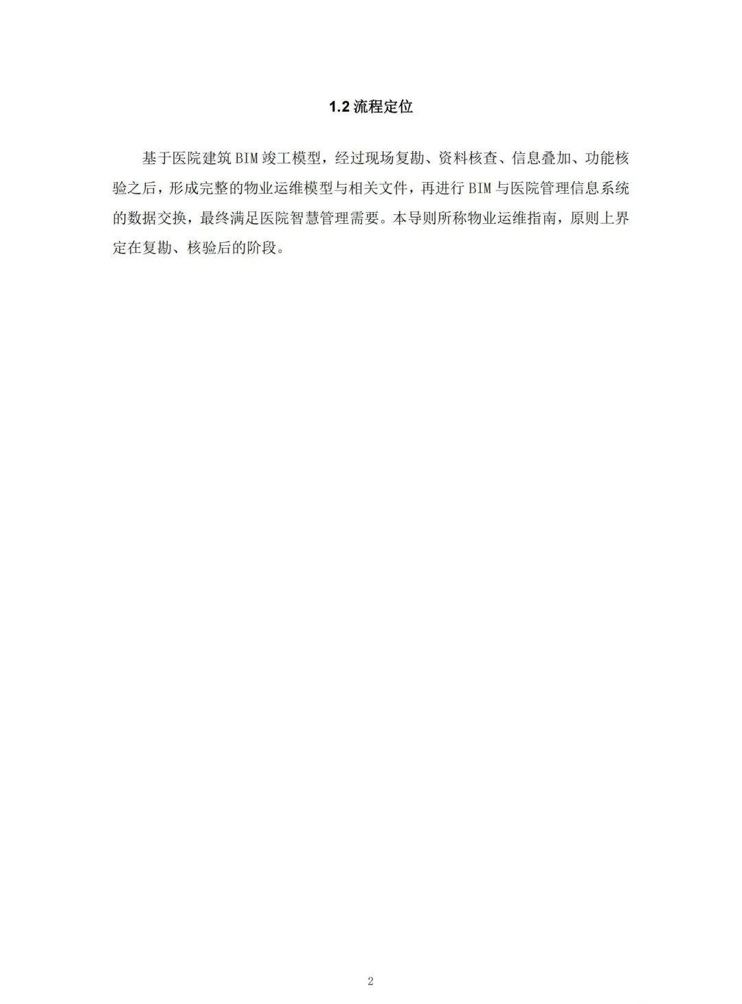 国内首本BIM运维标准!山东省住建厅颁布《医院建筑BIM版物业运维指南编制技术导则》